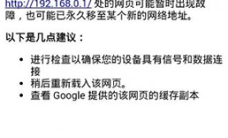 tplogin.cn手机登陆设置界面打不开解决办法
