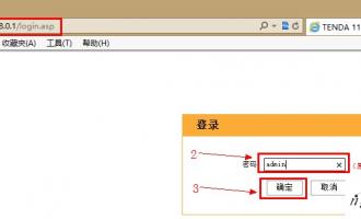 192.168.0.1路由器设置密码图文教程