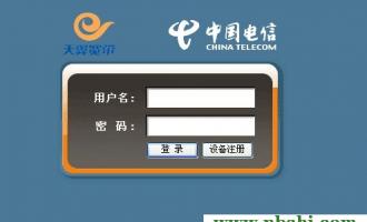 tplogincn登录首页 登陆页面是电信登陆页面的解决办法