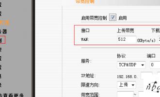 如何设置tplogincn登录首页  路由器流量大小【图文教程】