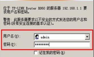 tplogincn登录首页  路由器密码怎么设置【设置教程】