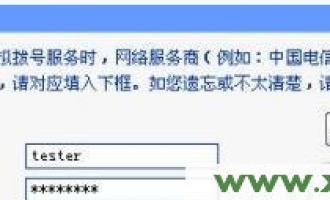 tplogincn登录首页 路由器设置密码教程【图文教程】
