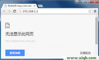 如何解决无线路由器无法登录192.168.1.1【设置图解】