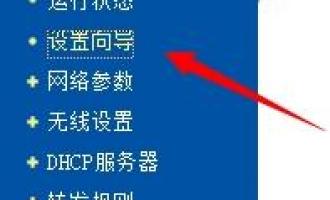 192.168.1.1无线路由器怎么设置【设置图解】