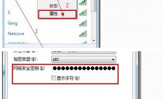 wifi密码忘了怎么办?如何修改无线wifi密码