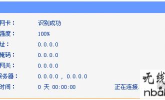 TP-LINK路由器3G获取不到IP地址,怎么办?