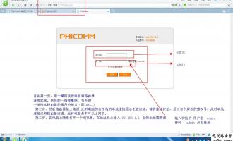 斐讯FIR300M智能迷你  tplogincn登录首页 图文设置教程