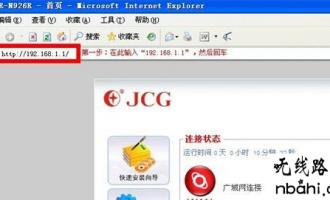 JCG  tplogincn登录首页 安装设置教程图解