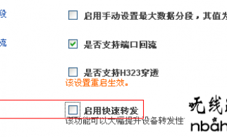 飞鱼星路由器如何限制禁止指定电脑上网