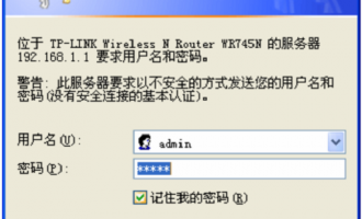 TP-Link路由器无线设置通用教程