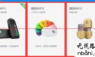 新买的360随身WiFi该怎么设置才能上网?