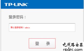 TP-Link路由器登陆密码修改方法图文教程