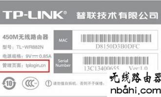 TP-LINK路由器登陆地址是什么?TP-LINK登录网址汇总