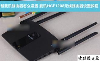 新斐讯路由器怎么设置?斐讯HGE1208无线路由器设置使用教程图解