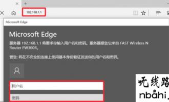 迅捷(FAST)  tplogincn登录首页 怎么设置防蹭网