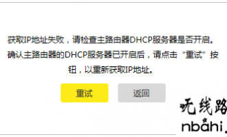 "tp-link路由器桥接提示""获取IP地址失败,请检查主路由器DHCP服务器是否开启"""