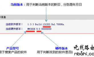 mercury水星路由器如何升级软件(固件)