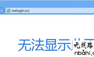 水星  tplogincn登录首页 登录不了管理界面怎么办?