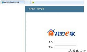 电信我的e家  tplogincn登录首页 设置教程,用手机IPHONE、IPAD连接WIFI上