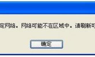 """路由器无线连接提示""""windows无法连接到选定网络,网络可能不在"""