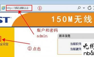 路由器wifi设置步骤