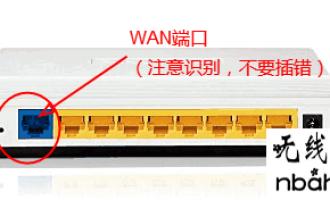 有线路由器下接无线路由器如何设置