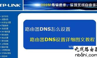 路由器DNS怎么设置,路由器DNS设置详细图文教程