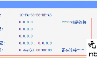 PPPoE拨号设置完成后无法上网怎么办?