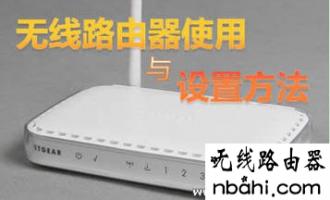 怎么设置无线路由器?WIFI无线路由器入门设置教程