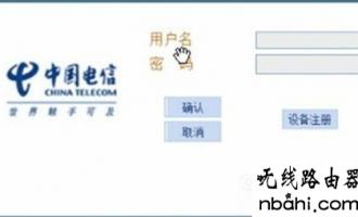 中国电信天翼宽带无线路由器设置方法