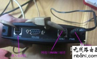 教你无线路由器连接与电脑上的设置