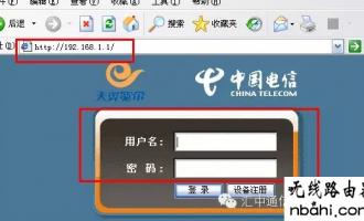 电信光猫与  tplogincn登录首页 连接设置教程